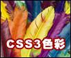 CSS3色彩表现