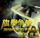 天极网2010年度3D平板电视横评