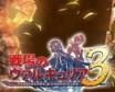 《战场女武神3》全队员影像