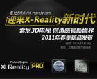 X-Reality时代 索尼2011 3D电视发布