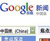 谷歌新闻徽章