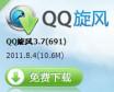 QQ旋风3.7