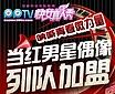 PPTV快女四强