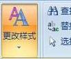 Word样式集