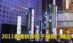 香港秋季电展