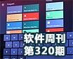 软件周刊320