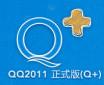 QQ2011(Q+)