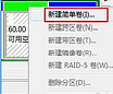Win7轻松分区