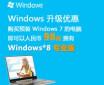 Win7电脑优惠