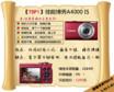 卡片机TOP10