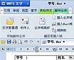 WPS2012邮件合并将数据插入成绩单