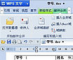 WPS邮件合并