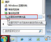 Win7修复光盘