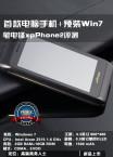 xpPhone2评测