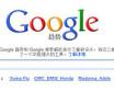Google趋势
