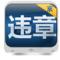 北京交通违章查询助手