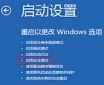 Win8安全模式