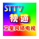 STTV-视通卫星网络电视