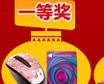 Win8新春活动