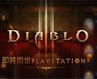 又是炒冷饭 《暗黑破坏神3》确定推出PS4版