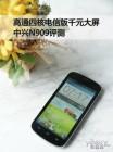 ZTE中兴N909