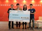 深港创意创业论坛 青年创业计划颁奖礼
