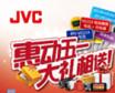 JVC五一活动