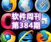 软件周刊384