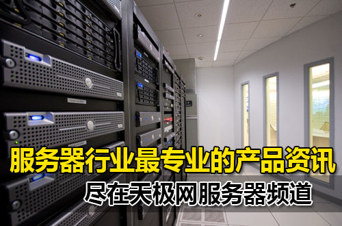 天极网服务器频道