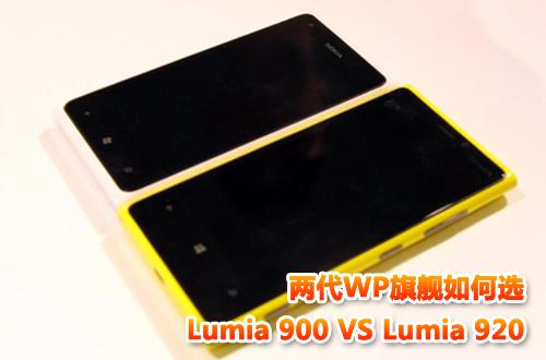 Lumia 900VS920 两代WP旗舰如何选