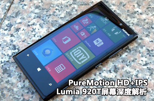 920屏幕深度解析 PureMotion HD+