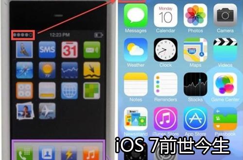 iOS 7前世今生:苹果灵魂艾维等待八年之作