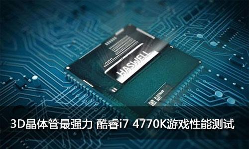 3D晶体管最强力 酷睿i7 4770K游戏测试