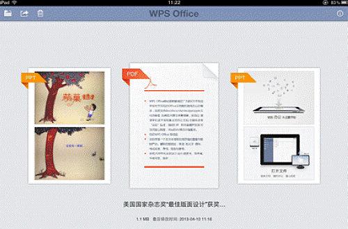 iOS版WPS Office支持PPT播放动画声音