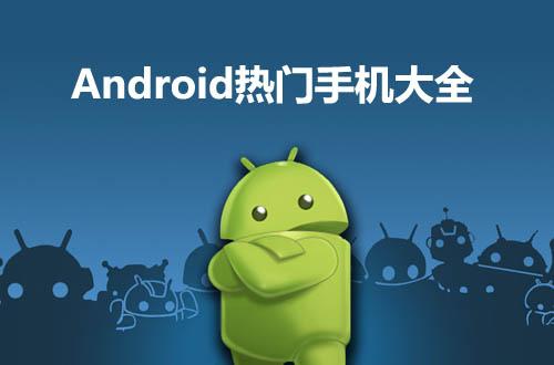 android手机大全