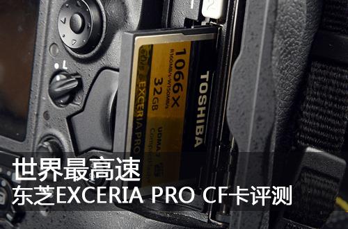 世界最高速 东芝EXCERIA PRO CF卡评测