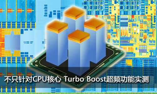 Turbo Boost超频功能实测