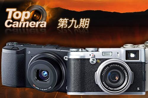 Top Camera 第九期 大底便携数码相机