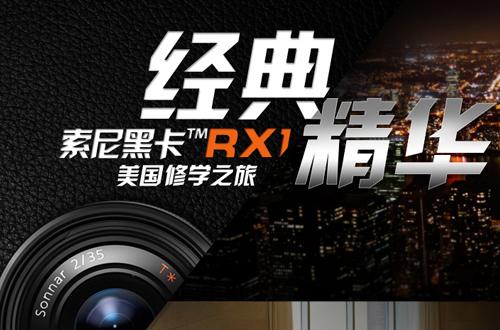经典与精华 索尼黑卡™RX1美国修学之旅