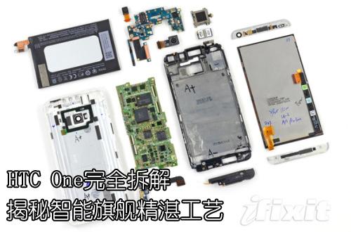 HTC One完全拆解:揭秘智能旗舰精湛工艺