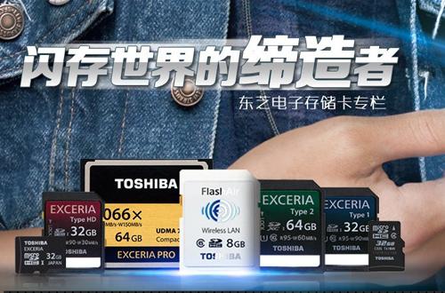闪存世界的缔造者 东芝电子存储卡专栏