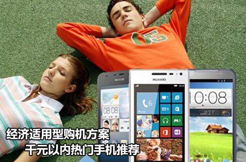 经济适用型购机方案 千元以内热门手机推荐