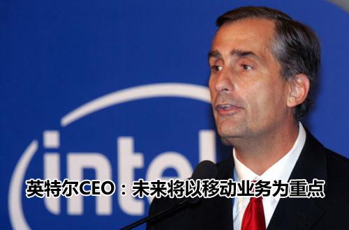 英特尔CEO:未来将以移动业务为重点