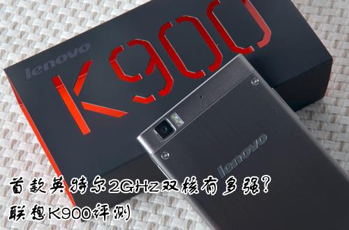 首款英特尔2GHz双核有多强?联想K900评测