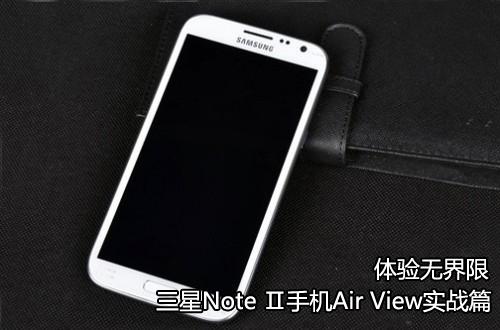 体验无界限 Note Ⅱ手机Air View实战篇