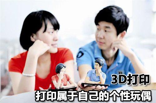 属于自己的个性玩偶:3D打印将平面图变现实