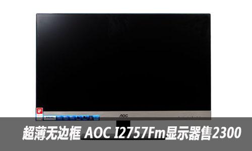 超薄无边框 AOC I2757Fm显示器售2300