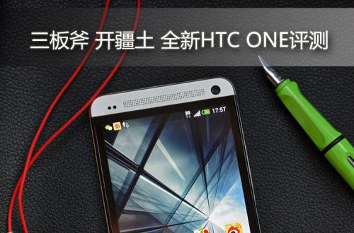 三板斧 开疆土 全新HTC ONE深度评测