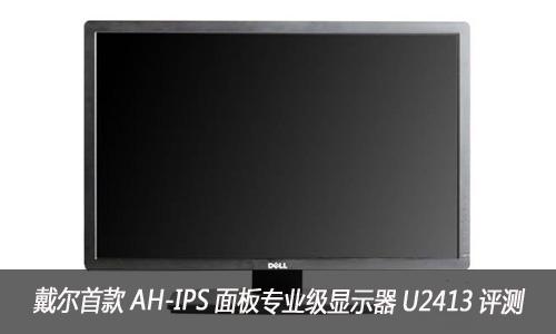 戴尔首款AH-IPS面板专业级显示器U2413评测