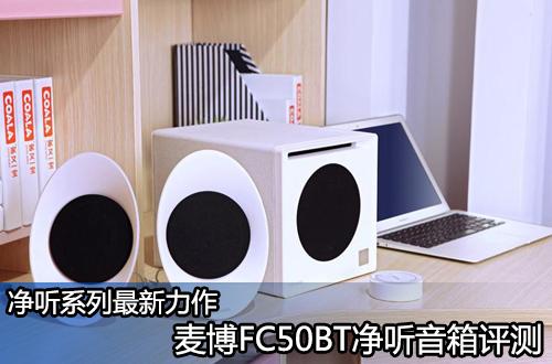 无箱体变革+蓝牙4.0 测麦博FC50BT净听音箱